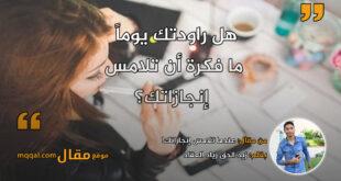 عندما تلامس إنجازاتك! بقلم:زيد الحق زياد العقاد || موقع مقال