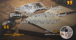 صرخة قلم.بقلم: محمد بوعنونو || موقع مقال