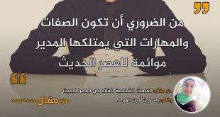 السمات الشخصية للقائد في العصر الحديث.بقلم: ياسمين أمين الموعد || موقع مقال