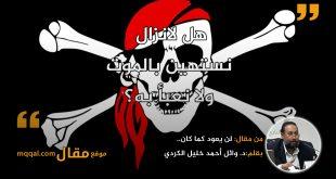 لن يعود كما كان.بقلم: د. وائل أحمد خليل الكردي || موقع مقال