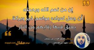 العشر الأواخر من رمضان.بقلم: داوود بن الإسلام || موقع مقال