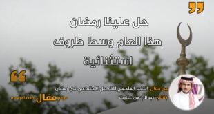 التغير الملحميّ للتواصل الاجتماعي في رمضان.بقلم: عبدالرحمن عنايت || موقع مقال