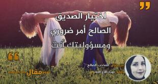 الصاحب الصالح.بقلم: نورة طاع الله || موقع مقال