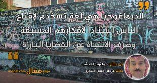 ديماغوجيا الخشب.بقلم: فرحان حسن الشمري|| موقع مقال