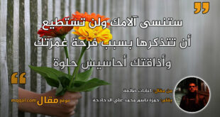 كتابات ضائعة.بقلم:حمزة باسم محمد علي الدحادحة || موقع مقال