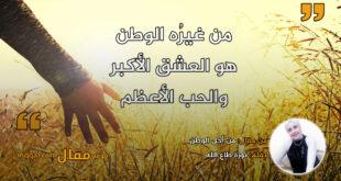 من أجل الوطن. بقلم: نورة طاع الله || موقع مقال