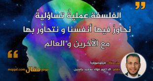 فِيلُوصُوفْيَا. بقلم: الدكتور فؤاد سعيد ياسين || موقع مقال