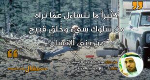 مجالس قرآنية 8 (صنفين)بقلم:د. جمال يوسف الهميلي|| موقع مقال