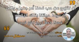 همسات نفسية... عاوزه اتجوز عن حب.بقلم: عادل عبدالستار العيلة || موقع مقال
