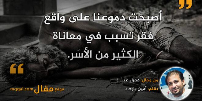 فقراء غيث!!بقلم: أمين بارجاء|| موقع مقال