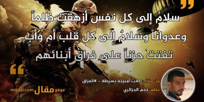 كانت أمنيته بسيطة - #العراق.بقلم: نجم الجزائري || موقع مقال
