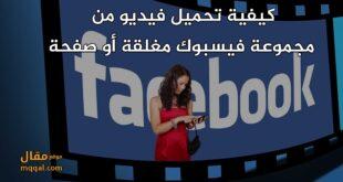 كيفية تحميل فيديو من مجموعة فيسبوك مغلقة أو صفحة