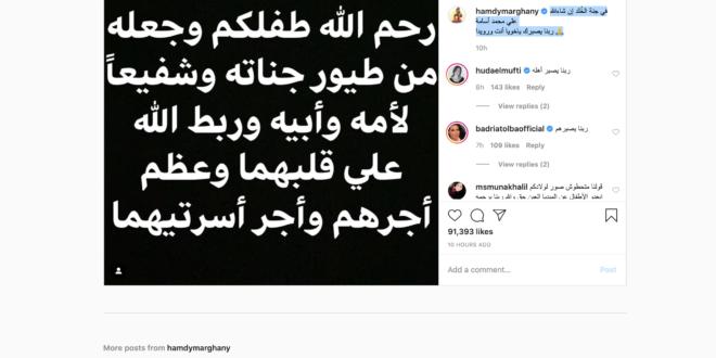 وفاة علي ابن الممثل أوس أوس نجم مسرح مصر ونجم مسلسل اثنين في الصندوق