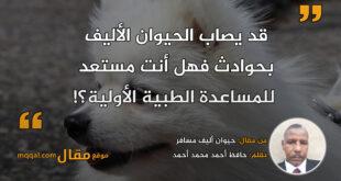 حيوان أليف مسافر   بقلم: حافظ أحمد محمد أحمد    موقع مقال