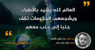 ماذا يقتل الأطباء؟|| بقلم: فؤاد ياسر عامر|| موقع مقال
