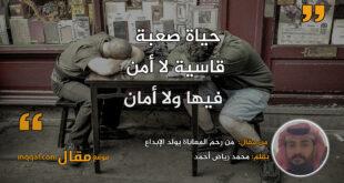 من رحم المعاناة يولد الإبداع|| بقلم: محمد رياض أحمد|| موقع مقال