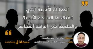 أساتذة دار العلوم بالقاهرة|| بقلم: د. علي زين العابدين الحسيني الأزهري|| موقع مقال