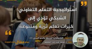 التكنولوجيا الحديثة والنحو العربي ( 2 )|| بقلم: د. محمد عزيز عبد المقصود|| موقع مقال