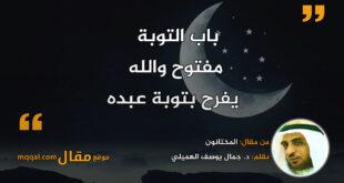 المختانون|| بقلم: د. جمال يوسف الهميلي|| موقع مقال