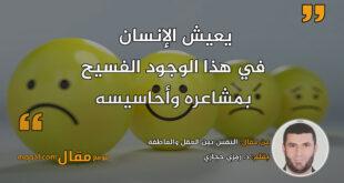 النفس بين العقل والعاطفة|| بقلم: د.رمزي حجازي|| موقع مقال
