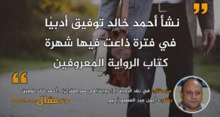 نقد الرواية (2): رواية(في ممر الفئران) د.أحمد خالد توفيق|| بقلم: د.أيمن عبد العظيم رُحيم|| موقع مقال