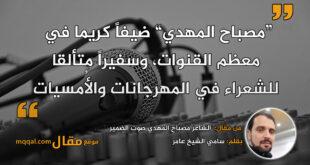 الشاعر مصباح المهدي صوت الضمير|| بقلم: سامي الشيخ عامر|| موقع مقال