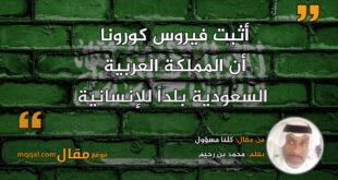 كُلّنا مسؤول|| بقلم: محمد بن رحيم|| موقع مقال