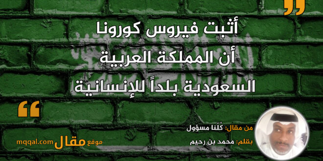 كُلّنا مسؤول   بقلم: محمد بن رحيم   موقع مقال