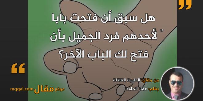الطيبة القاتلة|| بقلم: عمار الحامد|| موقع مقال