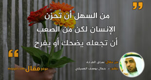 سُرّاق الفرحة|| بقلم: د. جمال يوسف الهميلي|| موقع مقال