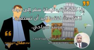 هل المرشد السياحي ضرورة أم ترف؟ بقلم: حافظ احمد محمد احمد || موقع مقال