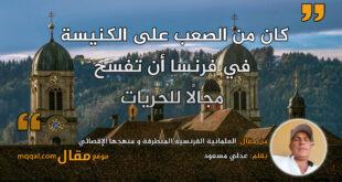 العلمانية الفرنسية المتطرفة و منهجها الإقصائي ضد الموروث الديني. بقلم: عدلي مسعود || موقع مقال