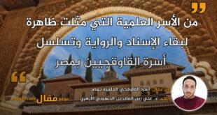 أسرة القاوقجي العلمية بمصر.بقلم: د. علي زين العابدين الحسيني الأزهري || موقع مقال