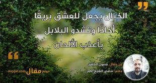 فصول العشق.بقلم: سامي الشيخ عامر || موقع مقال