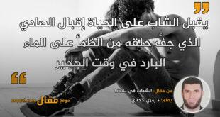 الشباب في بلادنا. بقلم: د.رمزي حجازي || موقع مقال