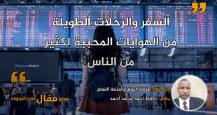 متعة السفر وأمتعة السفر. بقلم: حافظ احمد محمد احمد|| موقع مقال