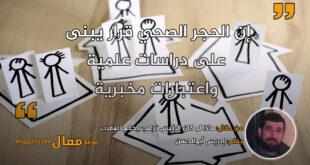 ماذا لو كان الرئيس ترامب يحكم المغرب زمن كورونا؟ - #المغرب. بقلم: إدريس أبوالحسن || موقع مقال