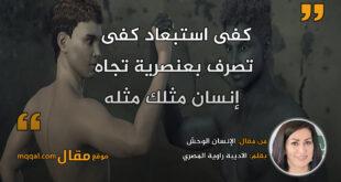 الإنسان الوحش.بقلم: الاديبة راوية المصري || موقع مقال