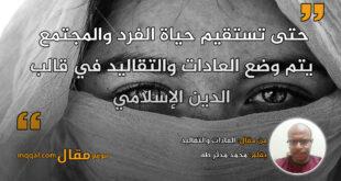 العادات والتقاليد. بقلم: محمد مدثر طه || موقع مقال