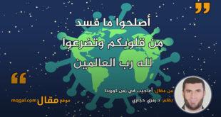 أعاجيب في زمن كورونا. بقلم: د.رمزي حجازي || موقع مقال