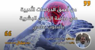 دهاليز النفس البشرية. بقلم: سامي الشيخ عامر|| موقع مقال