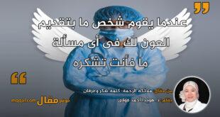ملائكة الرحمة: كلمة شكر وعرفان. بقلم: د. هويدا أحمد فولى || موقع مقال