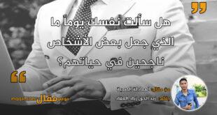 المعادلة الصعبة.بقلم: زيد الحق زياد العقاد|| موقع مقال