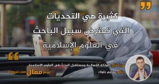 الملكة اللسانية ومستقبل البحث في العلوم الإسلامية. بقلم: سليم بلوك || موقع مقال