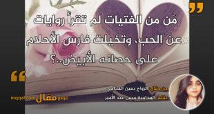 الزواج بعين المحامي. بقلم: المحامية ميس عبد الأمير || موقع مقال