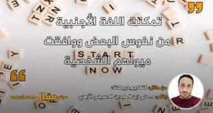 التفكير بغير لغتك. بقلم: د. علي زين العابدين الحسيني الأزهري|| موقع مقال