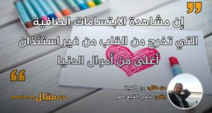 وجع الغربة. بقلم: سامي الشيخ عامر|| موقع مقال