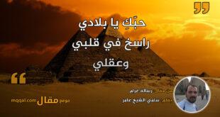 رسالة غرام. بقلم: سامي الشيخ عامر || موقع مقال