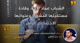 شبابنا المسلم الواعد ومهمة إحياء تراثنا الإسلامي العريق. بقلم: احمد الخالدي || موقع مقال