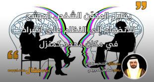 التنظيم الخاص.بقلم: سلطان الحجيلي|| موقع مقال